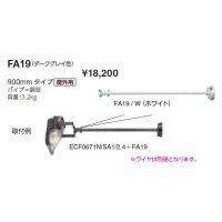 岩崎電気 アーム FA19 900mmタイプ 屋外用 ダークグレイ