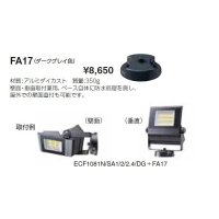 岩崎電気 フランジ FA17 屋外用・屋内用 ダークグレイ