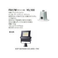 岩崎電気 フランジ FA1/W 屋内用 ホワイト