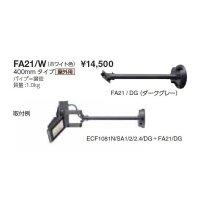 岩崎電気 アーム FA21/W 400mmタイプ 屋外用 ホワイト
