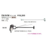 岩崎電気 アーム FA19/W 900mmタイプ 屋外用 ホワイト