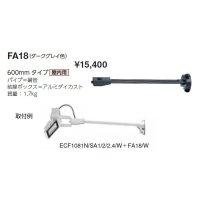 岩崎電気 アーム FA18 600mmタイプ 屋内用 ダークグレイ