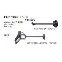 岩崎電気 アーム FA21/DG 400mmタイプ 屋外用 ダークグレイ