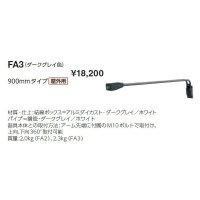 岩崎電気 アーム FA3 900mmタイプ 屋外用 ダークグレイ