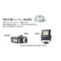 岩崎電気 フランジ FA17/W 屋外用・屋内用 ホワイト