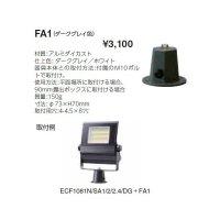 岩崎電気 フランジ FA1 屋内用 ダークグレイ