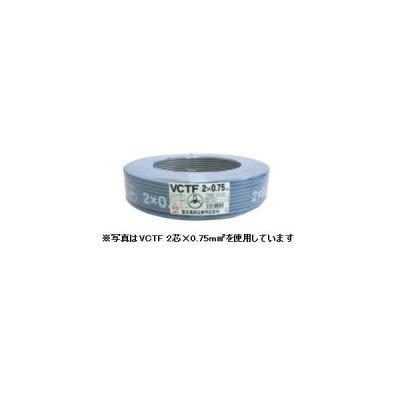 ☆新品☆ 富士電線 VCTF0.5SQx2C ケーブル(電線)☆100m巻☆領収書可能