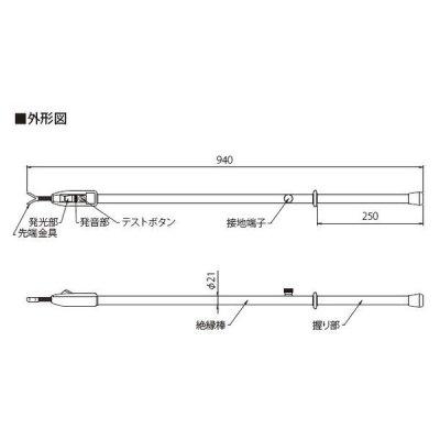 関東〜九州 送料無料! ☆新品☆ 長谷川電機 検電器 HST-20N