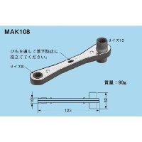 ☆新品☆ ネグロス ラチェットメガネレンチ MAK108