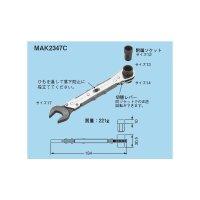 ☆新品☆ ネグロス スパナ付ラチェットメガネレンチ MAK2347C