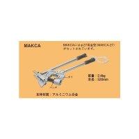 関東〜九州 送料無料! ☆新品☆ ネグロス 軽量間柱穴あけ工具 MAKCA