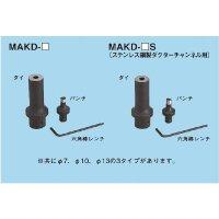 ☆新品☆ ネグロス MAKD用替金型 MAKD-13S