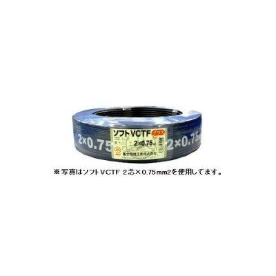☆新品☆ 富士電線 S-VCTF(ソフトVCTF) 0.75SQx4C ケーブル(電線)☆100m巻☆領収書可能