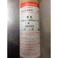☆新品☆ 日立化成 ワニスクロス VC-Y 0.18mmX900mmX10m エンパイヤクロス